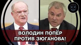 Володин в БЕШЕНСТВЕ! Пытаясь ОБЕЛИТЬ Путина, Володин ПОПЁР ПРОТИВ Зюганова! Беспредел в Госдуме!