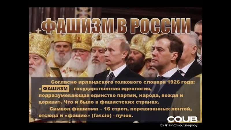 Фашизм в России Coub Вместе против ФАШИЗМА Путин и ПОПЫ