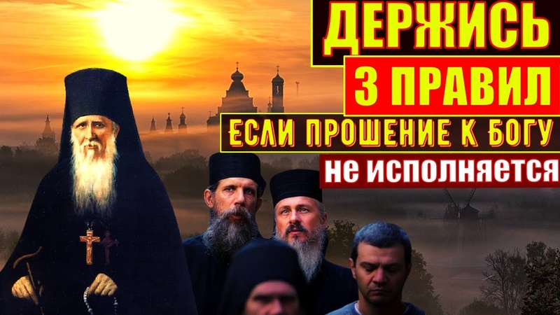 ДЕРЖИСЬ 3 ПРАВИЛ Если прошение к Богу не исполняется Оптинский старец Амвросий