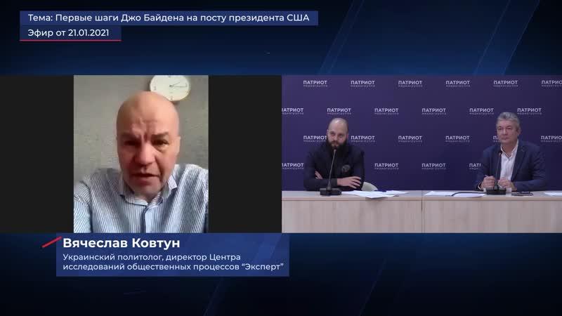 Вячеслав Ковтун Первые шаги Джо Байдена на посту президента США