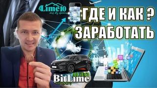 Где и как? Заработать  Bitcoin + Автомобиль + Квартиру