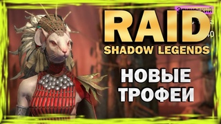 RAID: SHADOW LEGENDS. Новые трофеи!