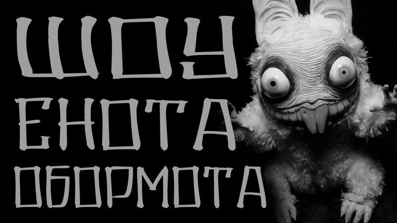 Страшные истории на ночь Шоу Енота Обормота Мистические истории Creepypasta
