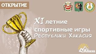 Город Абаза - XI летние спортивные игры Республики Хакасия (открытие)