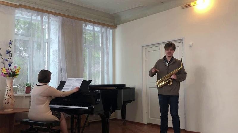 Роберт Шуман Грезы. Михаил Готлиб концерт для саксофона альта с оркестром, часть 2.