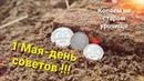 1 Мая-день советов / Весна 2021 Коп по старине / Поиск монет. XP DEUS