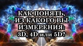 Как самому понять, какой вы мерности. Из какого вы измерения: 3D, 4D или 5D?
