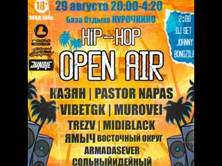 HIP-HOP OPEN-AIR 29 АВГУСТА