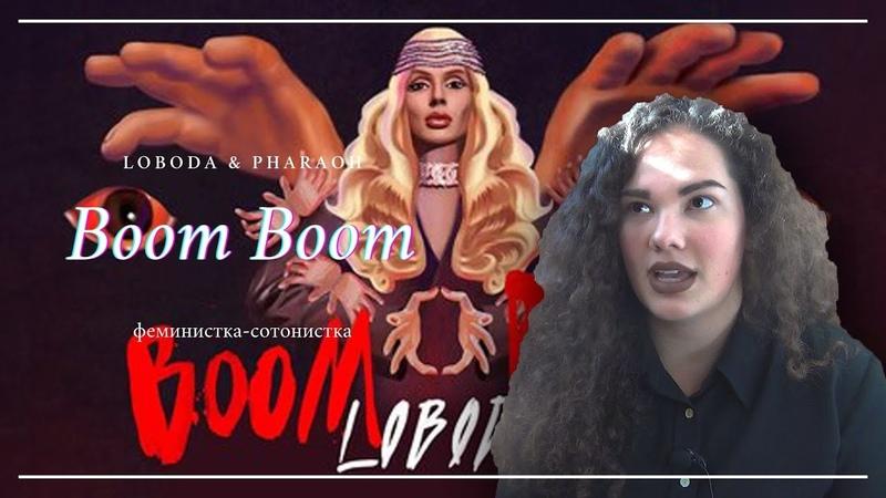 Смысл клипа LOBODA PHARAOH Boom Boom