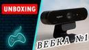 Веб-камера Logitech Brio 4K Pro Webcam - Анбоксинг