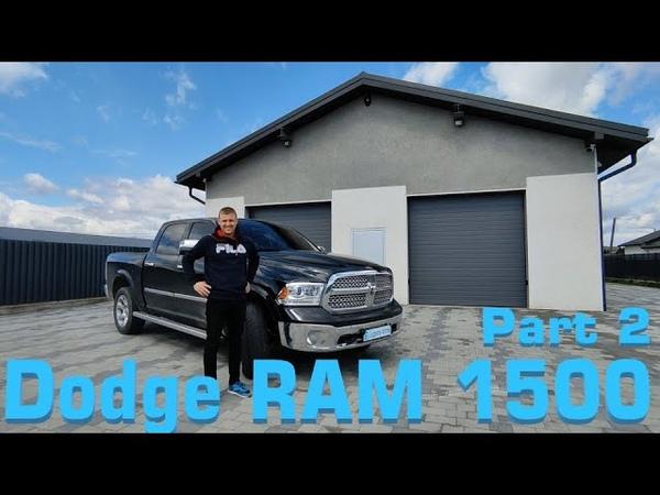 Dodge RAM 1500 3 0 V6 Eco Diesel Дёргается при ускорении часть 2