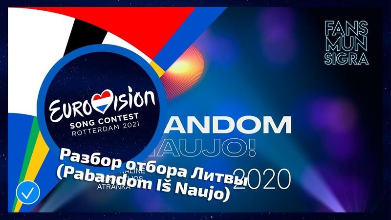 Аисты и аллигаторы Евровидение 2020 разбор отбора Литвы Pabandom Iš Naujo