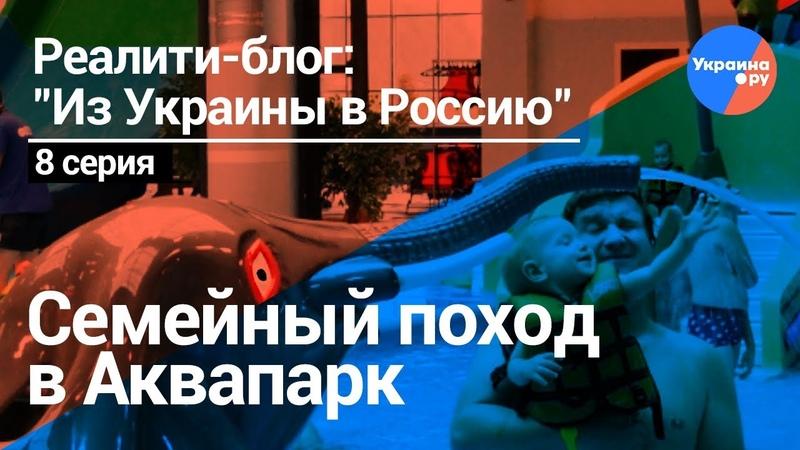 Из Украины в Россию 8 семейный поход в аквапарк дожди в Ярославле