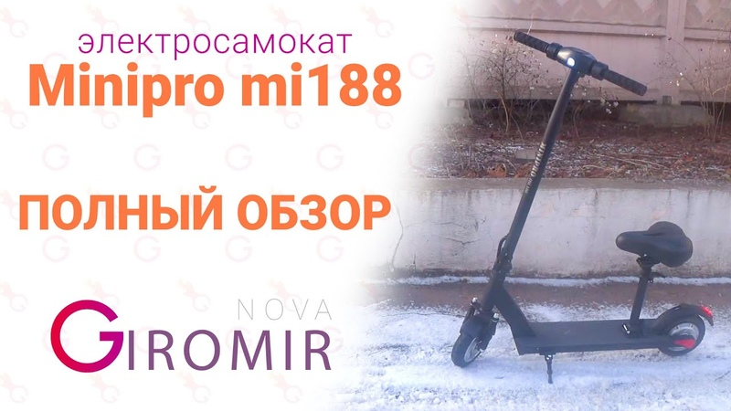 Электросамокат Minipro mi188 Полный обзор