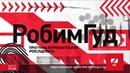 Модернізація Укрзалізниці   Журналістське розслідуваня Робим Гуд   17.10.2019