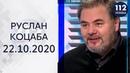 Украина никогда не была конфликтной страной! Руслан Коцаба на 112 22 10 2020