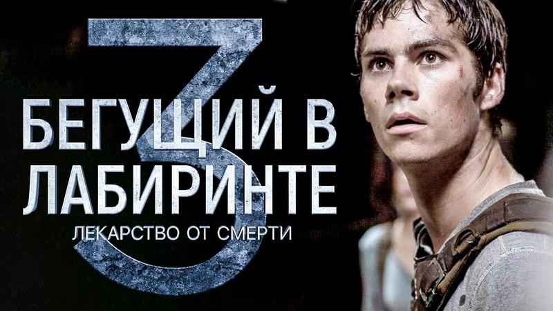 Бегущий в лабиринте 3 Лекарство от смерти Обзор Трейлер на русском