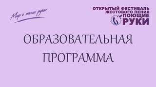 """Образовательная программа фестиваля """"Поющие руки"""""""