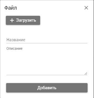 Окошко вложения, где указывается название иописание файла