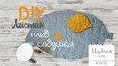 Коврик ЛИСТИК и чехол на детскую табуретку Икеа как сшить красивый коврик в форме листика