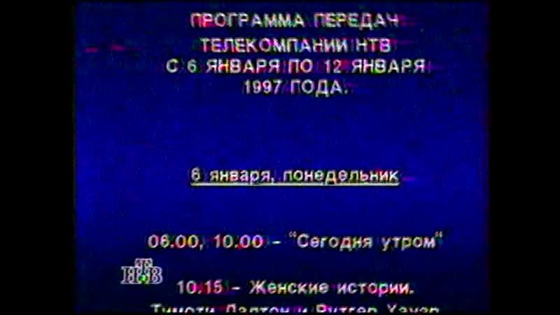 Программа передач на неделю НТВ 05 01 1997 Фрагмент