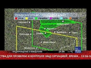 The Weather Channel - Local on the 8's - 25 мая 2019 (14:03) | ***ПРЕДУПРЕЖДЕНИЕ О НАВОДНЕНИИ***