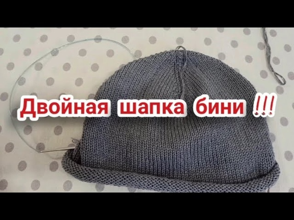 Двойная шапка бини Мк