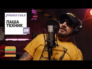FFM Freestyle: Паша Техник   Фристайл под биты Lil Nas X, Big Baby Tape, Blueface, Кровосток