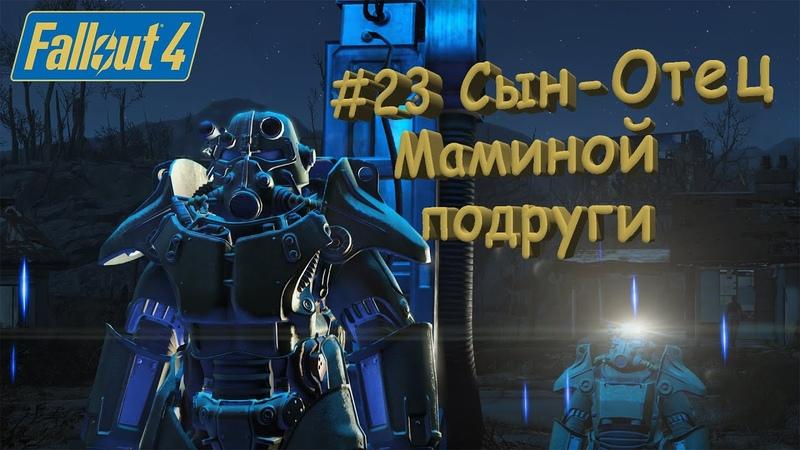 Fallout 4 Прохождение 23 ОТЕЦ СЫН Маминой подруги