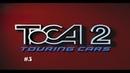 Прохождение ToCA 2 Touring Cars PS1 5 БамболейлооО