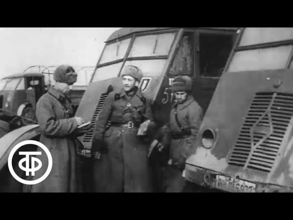 Страницы Сталинградской битвы 5 серия Разгром Манштейна 1968