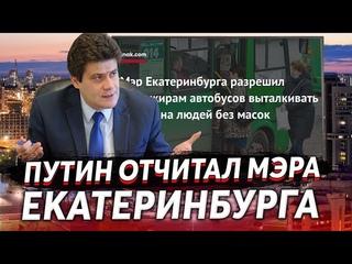 Мэр Екатеринбурга резко отказался  выталкивать из автобуса людей без масок после звонка В. В.Путина