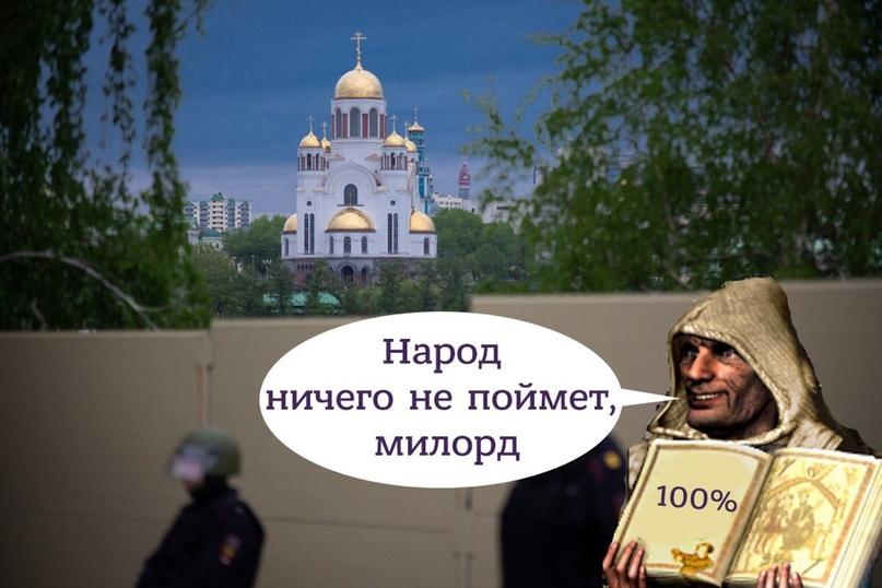 Николай Соболев: «Первый» признал фальсификацию. Екатеринбуржцы отстояли сквер. Что за чудеса происходят?