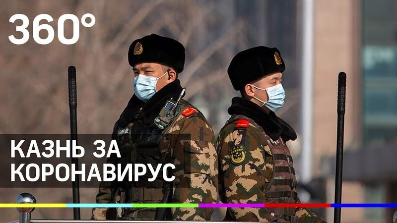 Казнь за коронавирус введут в Китае