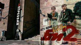 Би-2 – Депрессия 🕺💃 (Tesla Boy 80's remix)