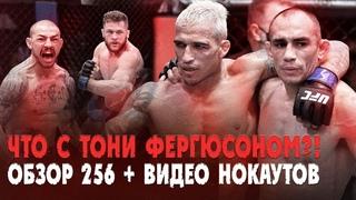 ТОНИ ФЕРГЮСОН - ЧТО С НИМ ПРОИСХОДИТ, ЧЕМПИОН НЕ ПОБЕДИЛ, ПЯТАЯ ПОБЕДА В 2020 ГОДУ - ОБЗОР UFC 256