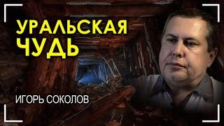 Уральская Чудь. Игорь Соколов