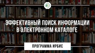 Эффективный поиск информации в электронном каталоге (программа ИРБИС)
