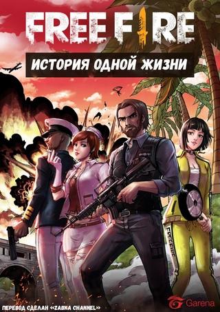 Free Fire   ВКонтакте