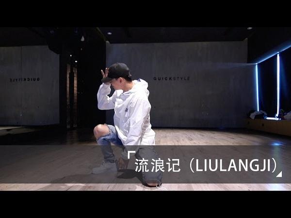 华晨宇(Hua Chenyu) - 流浪记(LiuLangJi) || Vinsent Choreography