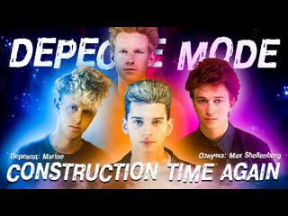 Depeche Mode - Construction Time Again 1983 Как создавался альбом