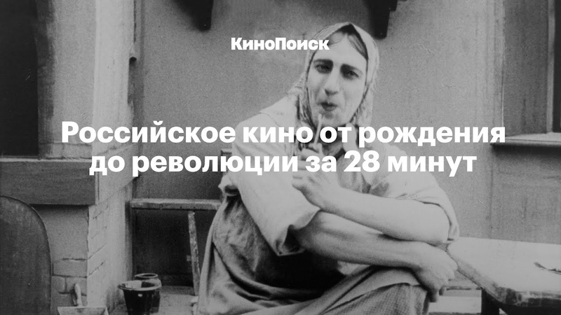 История российского кино от рождения до революции за 28 минут