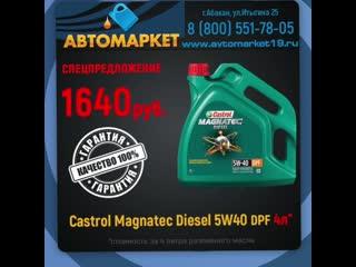Снижение цен на автомасла Castrol MAGNATEC и Castrol EDGE в Абакане