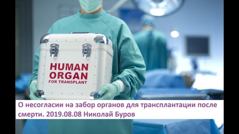 О несогласии на забор органов для трансплантации после смерти 2019 08 08 Николай Буров