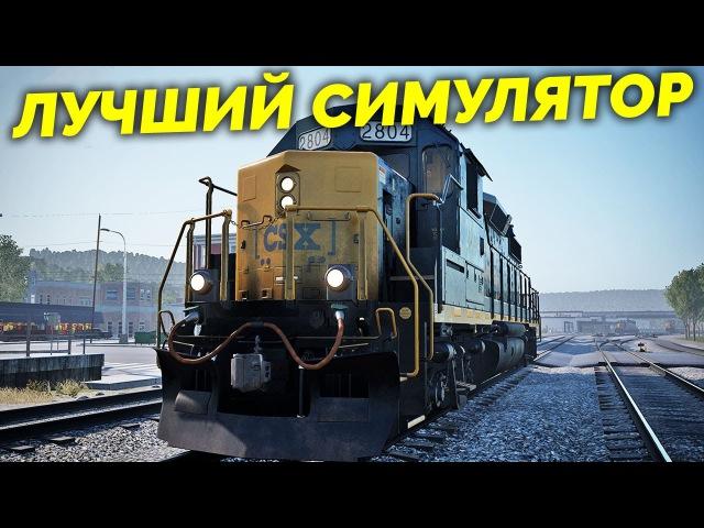 Самый крутой симулятор ЖД! Train Sim World: CSX Heavy Haul