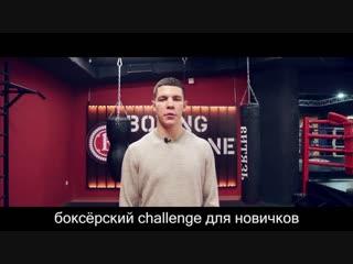 Брось себе вызов и победи! уже 2 марта начало двухмесячного боксерского challenge white collar boxing ru.