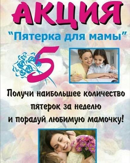 В школе №7 города Петровска стартовала акция «Пятёрка для мамы», приуроченная к предстоящему Дню матери