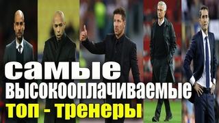 ТОП-5 Самых Высокооплачиваемых тренеров текущего сезона-2018/19.
