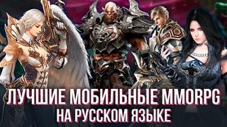 Лучшие мобильные MMORPG на русском языке за 3 года, которые популярны до сих пор. Мой личный топ.