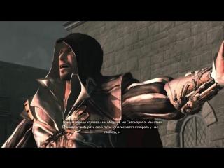 Assassins Creed II -  речь Эцио Аудиторе  Отрывок